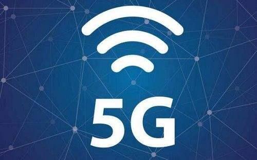 两部门:2018年将加快推进5G技术产业发展