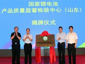 国家锂电池产品质量监督检验中心在山东枣庄揭牌成立