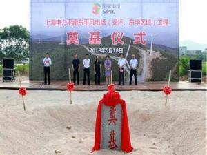 平南东平100MW风电项目正式开工奠基