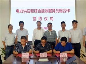 安徽省首个综合能源服务试点园区成立