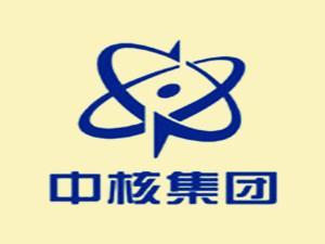 中核集团在福建积极布局核电产业 加快军民融合发展