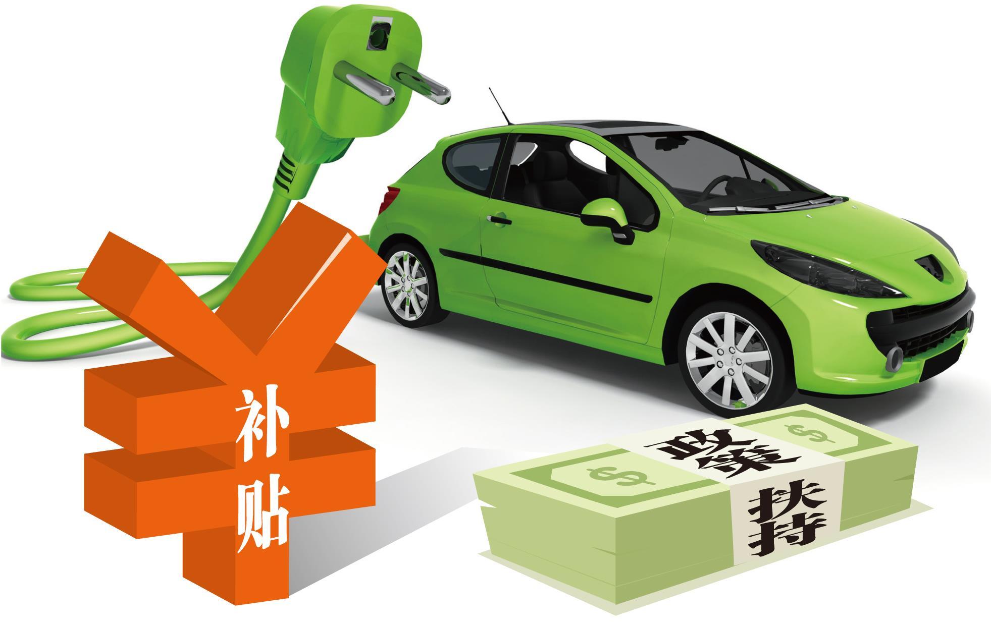 新能源汽车补贴新政实施 国内多款车型将受冲击
