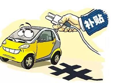 重庆出台2018年新能源汽车补贴政策