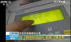 丹阳市龙江钢铁涉嫌环保数据造假 3人被刑拘