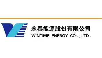 永泰能源批准第一批资产出售计划 初始出资额238亿