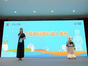 中广核创新打造的首个核电行业科普机器人正式发布