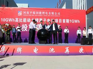 河南平煤国能锂电一期项目正式投产并举行启动仪式