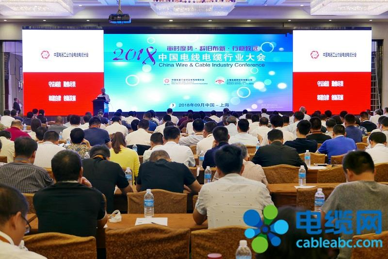 审时度势 辞旧布新 行稳致远——2018中国电线电缆行业大会在沪召开