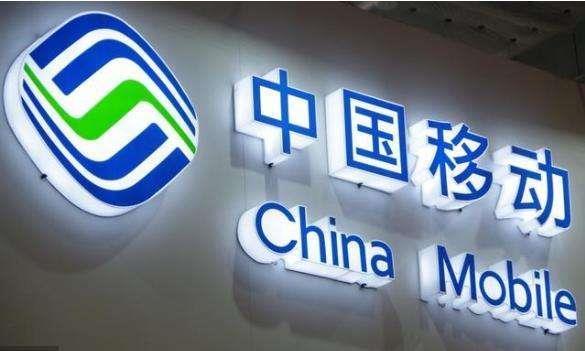 中国移动前三季收入降0.3% 为近4年来首次下滑
