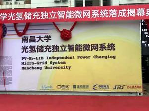 南昌大学光氢储充独立智能微电网系统正式投入使用