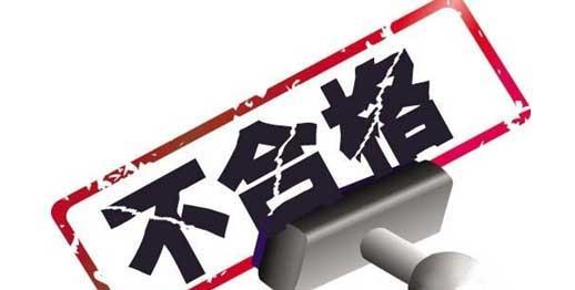 淮南市电线电缆类商品抽检 不合格率高达65%