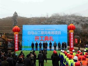 贵州桐梓白马山二期风电场项目正式开工建设
