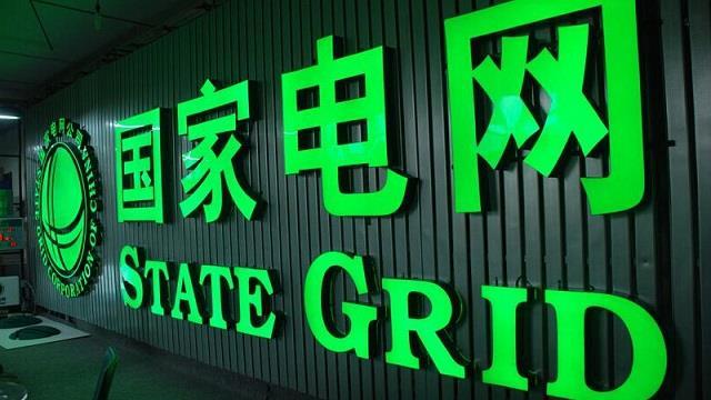 国家电网斥资54亿元用于四川民族地区电网改造