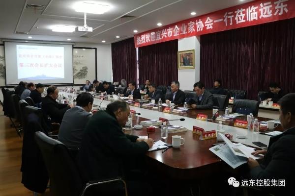 宜兴市企业家(企业)协会第三次会长扩大会议在远东举行