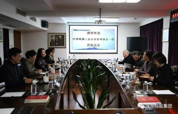 中国机械工业企业管理协会、中国电气电缆分会领导一行来访远东