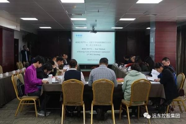 智慧能源起草的IEEE P2772、IEEE P2747国际标准第二次工作组会议