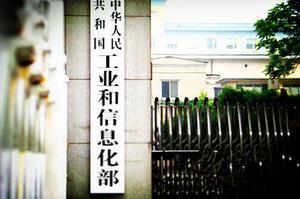 工信部装备工业司司长李东涉嫌严重违纪违法被查