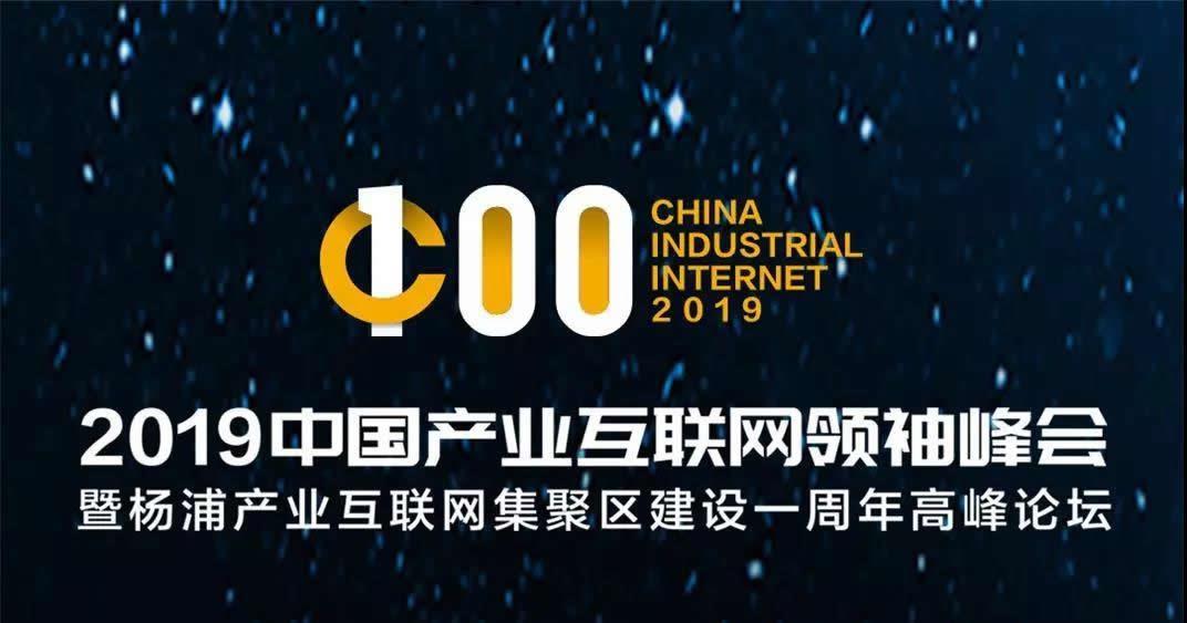 买卖宝预祝2019中国产业互联网领袖峰会圆满成功