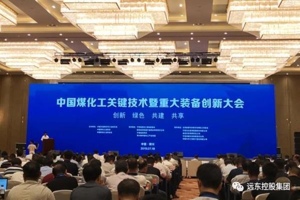 威尼斯城所有登入网址电缆受邀参加中国煤化工关键技术暨重大装备创新大会
