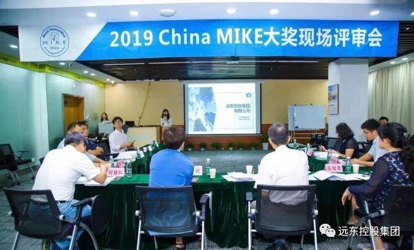 远东控股集团荣获2019中国最具创新力常识型组织(MIKE)大奖