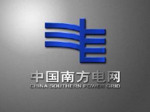 南方电网新能源研究中心挂牌成立