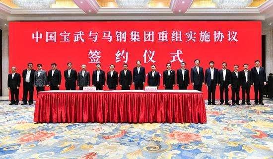 中国宝武与马钢集团签署重组实施协议