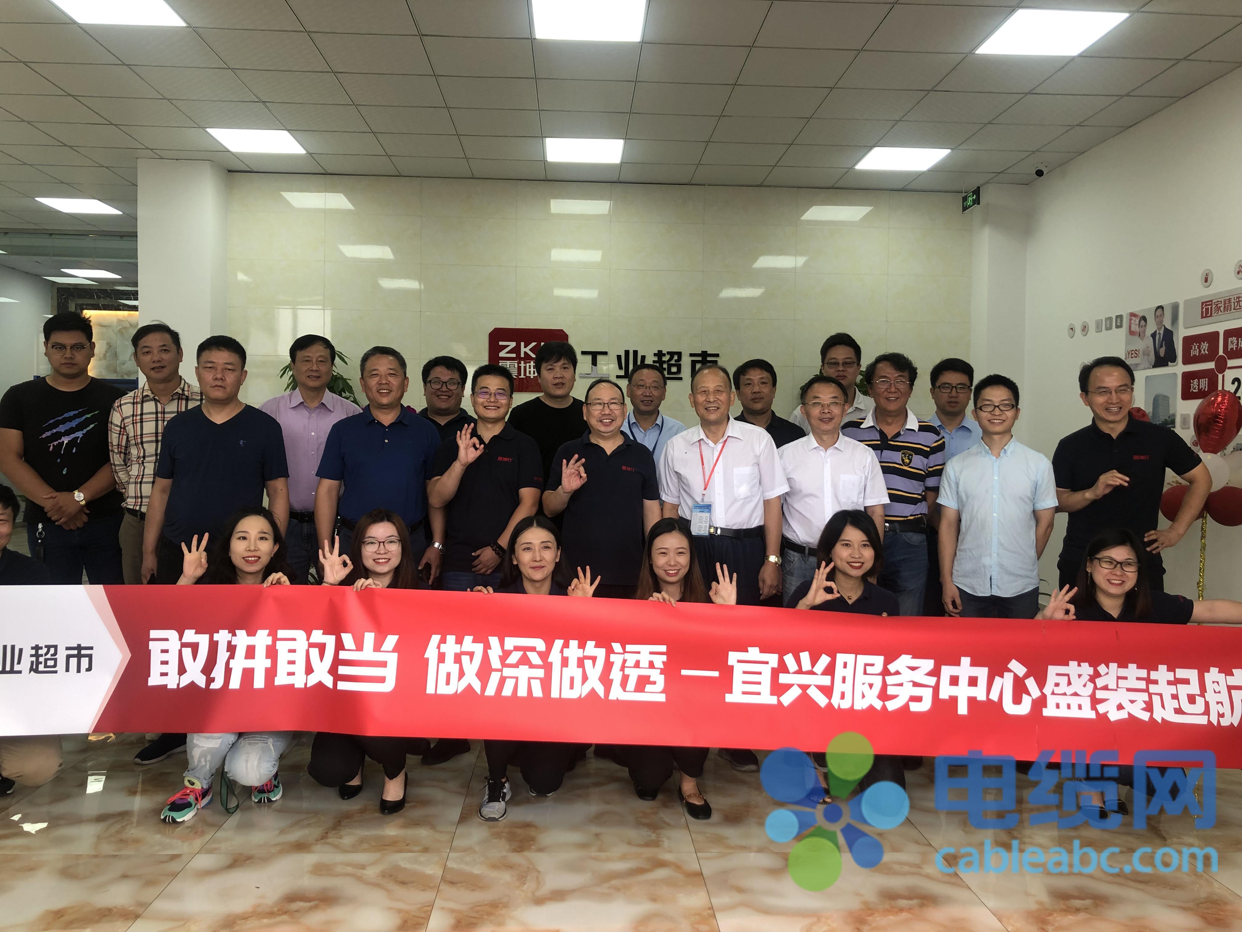 热烈祝贺震坤行工业超市宜兴线缆服务中心隆重开业