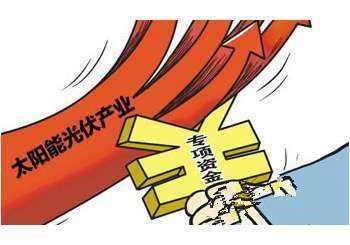 财政部:不宜用发国债或提高电价附加来解决光伏补贴缺口