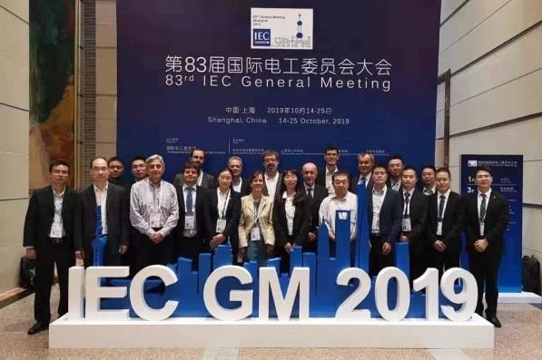 第83屆國際電工委員會大會于上海成功召開
