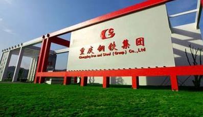 今年前三季度重庆钢铁实现利润7.22亿元