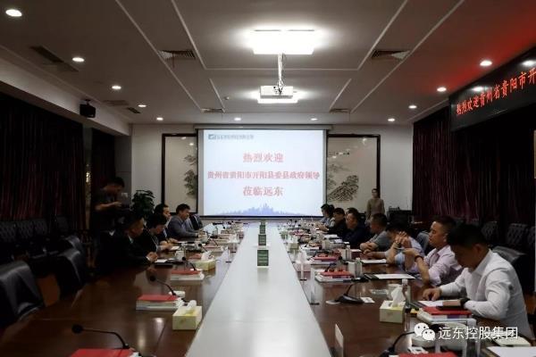 贵州省贵阳市开阳县县委县政府领导来访远东参观交流