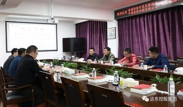 南通经济开发区财政局、中国投资担保有限公司领导来访远东
