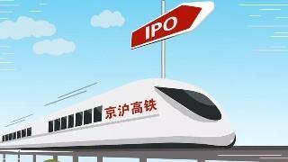 京沪高铁周四上会望刷新记录 铁路市场化进程加速