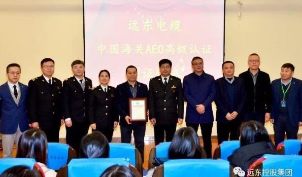 远东荣获中国海关AEO高级认证证书