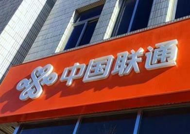 长沙联通遭约谈 用户改用低档套餐多次受阻