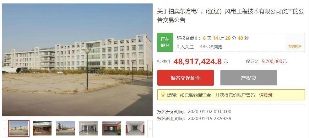 东方风电通辽企业拍卖流标 二次拍卖降价至4891万元