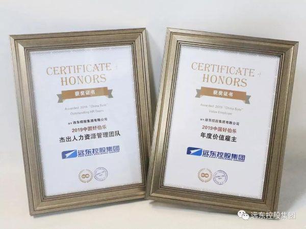 """远东荣膺""""中国好伯乐""""双奖项 价值雇主与""""千里马""""共奔腾"""