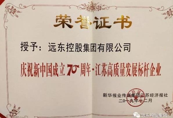 """砥砺前行:远东控股集团荣获""""江苏高质量发展标杆企业"""""""