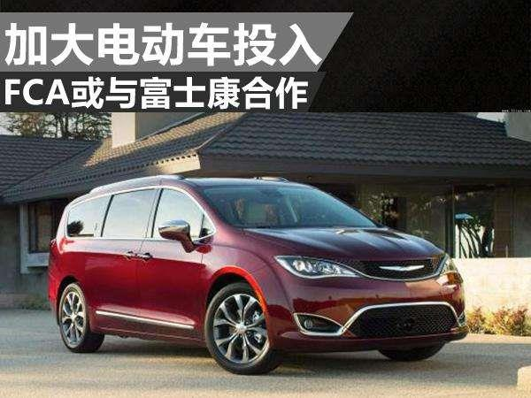 FCA和富士康计划在中国成立一家电动车合资企业