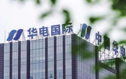 华电国际预计2019年公司净利增90%-110%
