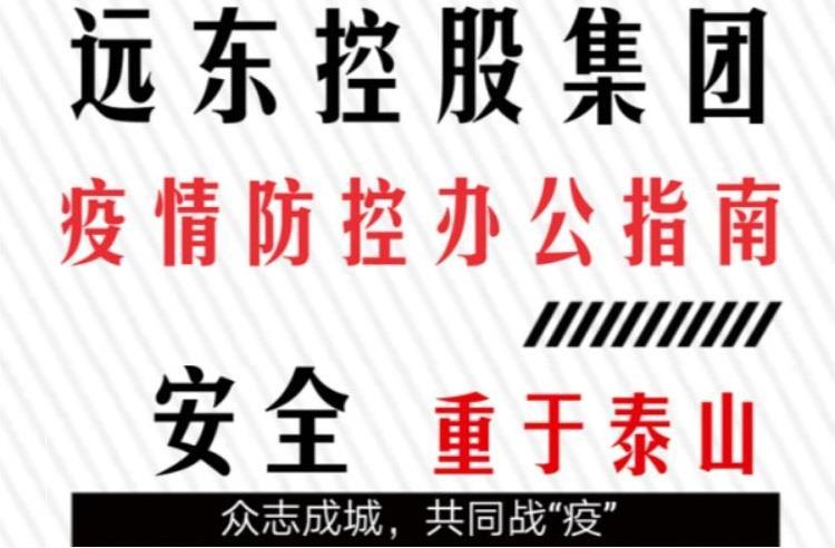 """众志成城 远东战""""疫""""纪实"""