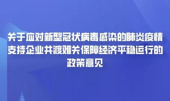 权威发布!宜兴出台惠企政策21条,支持企业共渡难关!