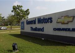 通用汽车退出泰国市场 或裁员1500人