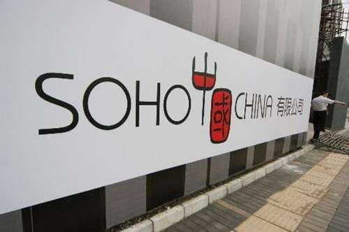 SOHO中国私有化声起 传黑石集团40亿美金接盘