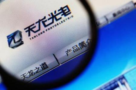 天龙光电控股股东部分股份将被二次拍卖