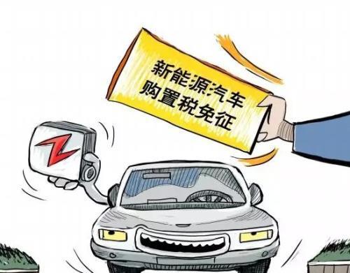 工信部发布免购置税新能源车目录 特斯拉Model 3入选