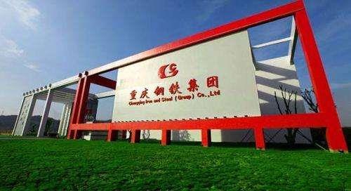重庆钢铁(集团)100%股权将挂牌转让 底价25.63亿元