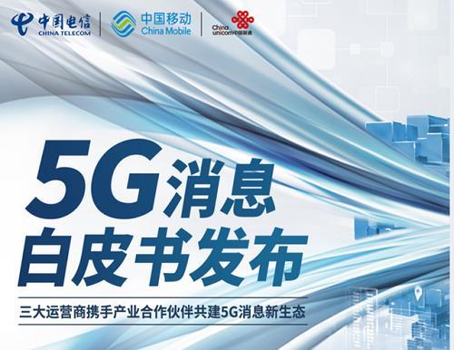 三大运营商宣布携手开启5G全新业务