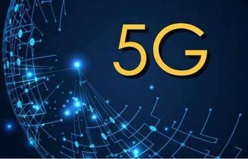 专家预计今年5G网络建设将带动产业链投资逾万亿元
