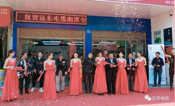 远东电缆湘潭专卖店盛大开业